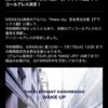 エレファントカシマシ「Wake Up 」デラックス盤アンコールプレス  1