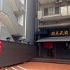 【今週のラーメン1551】 麺屋 武蔵 芝浦店 (東京・田町) ら〜麺