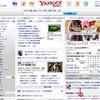 Yahoo!Japanにリンク再び(3回目)