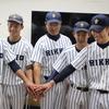 弱小チームの大躍進から学ぶ勝利の方程式!東京六大学野球  立教が18年ぶりに優勝