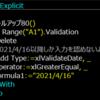 【Excel VBA学習 #80】日付に関する入力規則を設定する