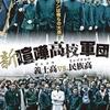 新喧嘩高校軍団 義士高 vs. 民族高