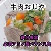 【手作り犬ご飯】牛肉おじやの作り方・鉄分豊富な牛肉と野菜でバランス良し