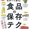 食べ物の保存の正しい知識がちゃんと身につけられる本「もっとおいしく、ながーく安心.食品の保存テク」