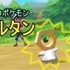 【ポケモンピカブイ】メルタンの入手・出現場所・種族値【スペシャルリサーチ】