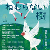 短歌ムック「ねむらない樹」創刊記念フェアを開催します!!