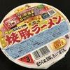 サンポー 焼豚ラーメン 金の焼豚パッケージ版
