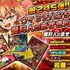 新SS3種『魔狩人の赤ずきんちゃん』『ヘンゼルとグレーテル』『黒ずきんちゃん』