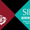 【OBが徹底解説】早稲田大学国際教養学部に入って良かった3つのこと