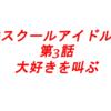 (第3話)虹ヶ咲スクールアイドル同好会アニメ「大好きを叫ぶ」感想会