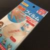 エストラーナテープ用に防水シール