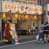 祝!初「串カツ田中」 牛串カツを食べたくて