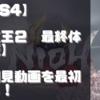 【初見動画】PS4【仁王2 最終体験版】を遊んでみての感想!