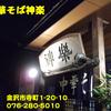 中華そば神楽~2012年9月17杯目~