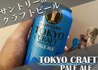 先日の晩酌!【SUNTORY TOKYO CRAFT PALE ALE】
