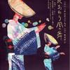 杉並『西荻おわら風の舞』本場【越中おわら節】を 少し味わえました&つけ麺もね ^^!