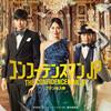 【日本映画】「コンフィデンスマンJP プリンセス編〔2020〕」を観ての感想・レビュー