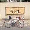 自転車、写真展、そして蕎麦しゃぶ(*^_^*)