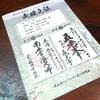 峨山道トレイルランの御朱印完走証が届きました。