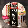 【今週のカップ麺93】中華そば べんてん 特製濃厚中華そば(ACECOOK)