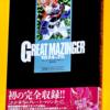 GREAT  MAZINGER 1974-75 [初出完全版]