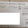 【配当】日本フェルト(3512)より配当の案内が届きました