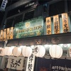 『肉汁餃子製作所ダンダダン酒場(大須観音店)』に行ってきた。持ち帰りもできます!【名古屋・大須観音】