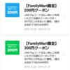 LINE PayのFamilyMart限定クーポンで200円・300円おトク!1月31日まで!