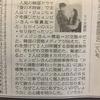 """""""交際""""というだけで日本の新聞にも掲載される?!「愛の不時着」の凄さ!!"""