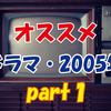【懐かしい】おすすめのドラマ【2005年】part1