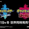 【スイッチ】ポケットモンスター ソード・シールド 2019年冬発売!御三家サルノリ、ヒバニー、メッソンが可愛い!