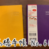 """2020年度の手帳も高橋手帳""""No.611 T'ファミリー手帳""""にきめた"""
