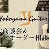 アコギ情報ブログ アコースティックマンへの道 ~73歩目 Yokoyama-Guitarsイベント開催決定!!~