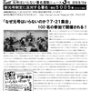 元号はいらない署名運動ニュース3