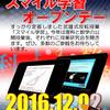 プログラミング教育やスマイル学習を公開します!!