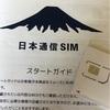 大手携帯会社から格安SIMへの乗り換え