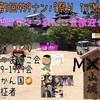M山〜さつまんこ会歓迎編〜