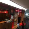 朝6:56分から食べられる。福岡空港にて天然豚骨ラーメン一蘭を朝から食べる