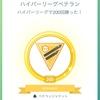 ポケモンGO・pvpハイパーリーグ200勝到達、ベテラントレーナージャケット購入。