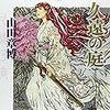 十二国記画集・第一弾「久遠の庭」発売予定