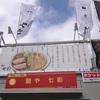 東京てもみ醤油らーめん@麺や 七彩 2017ラーメン#25 ~札幌ラーメンショー2017より
