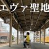 宇部新川駅に『シン・エヴァンゲリオン劇場版』の聖地巡礼に行った話