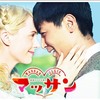 NHK朝ドラ『マッサン』が面白すぎる!