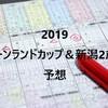【競馬】2019キーンランドカップ&新潟2歳S予想