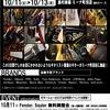 【本日最終日!】 2014 MACHIDA GUITAR SHOW