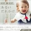 マールマール 代官山店・銀座店にいってみた。( ゚∀゚)ノ゙ マールマールのエプロンとスタイを出産祝いにもらったよ!