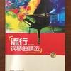 中国の音楽の話 チャイナポップ ピアノアレンジ曲集