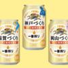 キリン一番搾り「神戸づくり」を飲んでみた!9工場から「地域限定一番搾り」発売!地元のこだわりをぜひ!