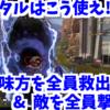 レイスのポータルはこう使え!! 味方を全員救出&敵を全員撃破!! チャンピオン!! PS4 エーペックスレジェンズ