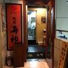【今週のラーメン1723】 麺屋 海神 吉祥寺 (東京・吉祥寺) はまぐりらぁめん・大盛り
